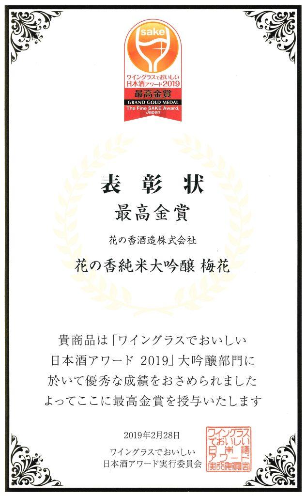 ワイングラスでおいしい酒アワード2019最高金賞梅花