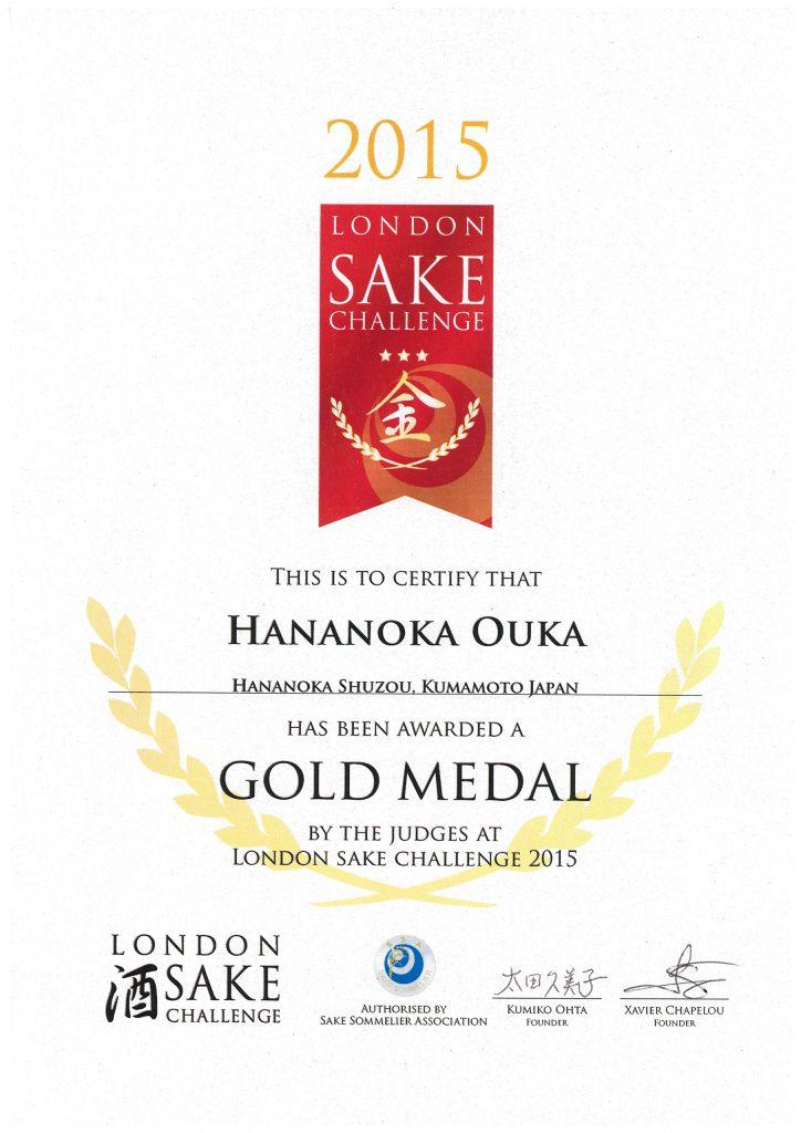 ロンドン酒チャレンジ2015ゴールド桜花