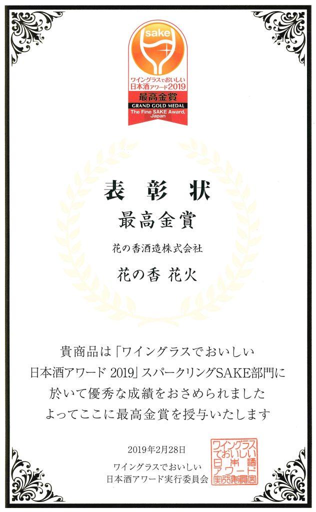 ワイングラスでおいしい酒アワード2019最高金賞花火