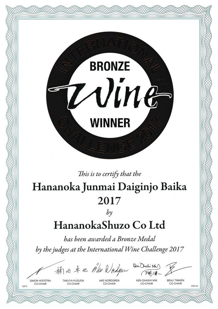 インターナショナルワインチャレンジ2017ブロンズ梅花