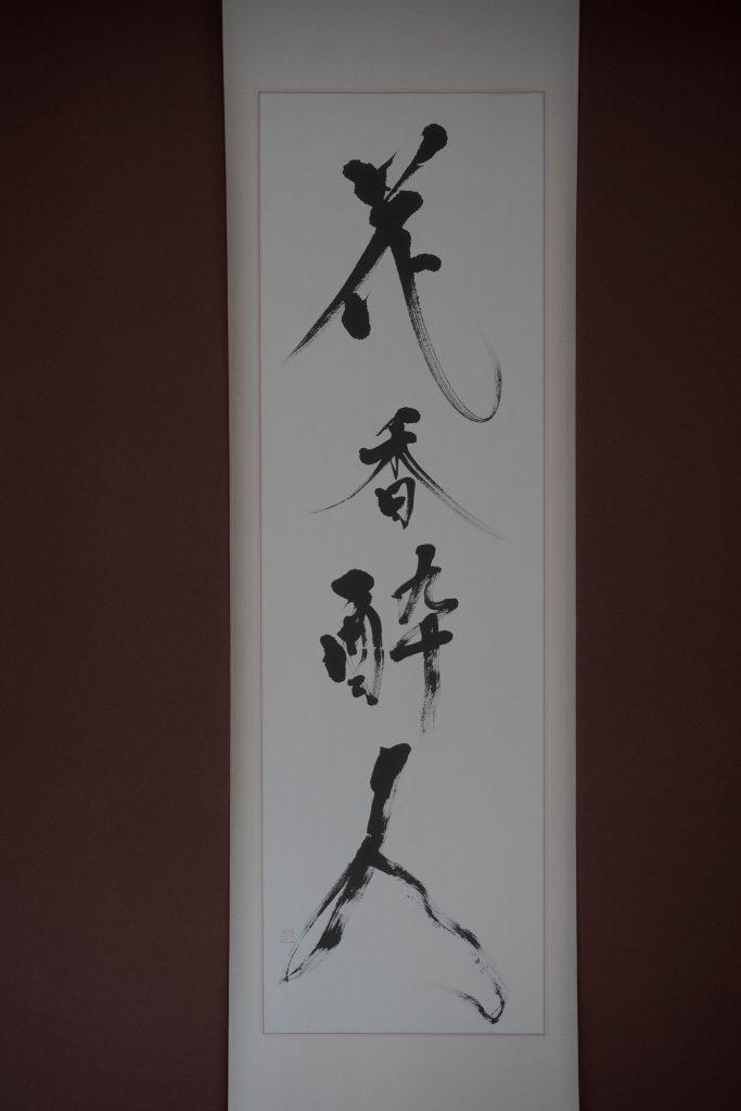 中塚翠涛先生による書