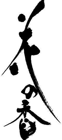 花の香 ロゴ
