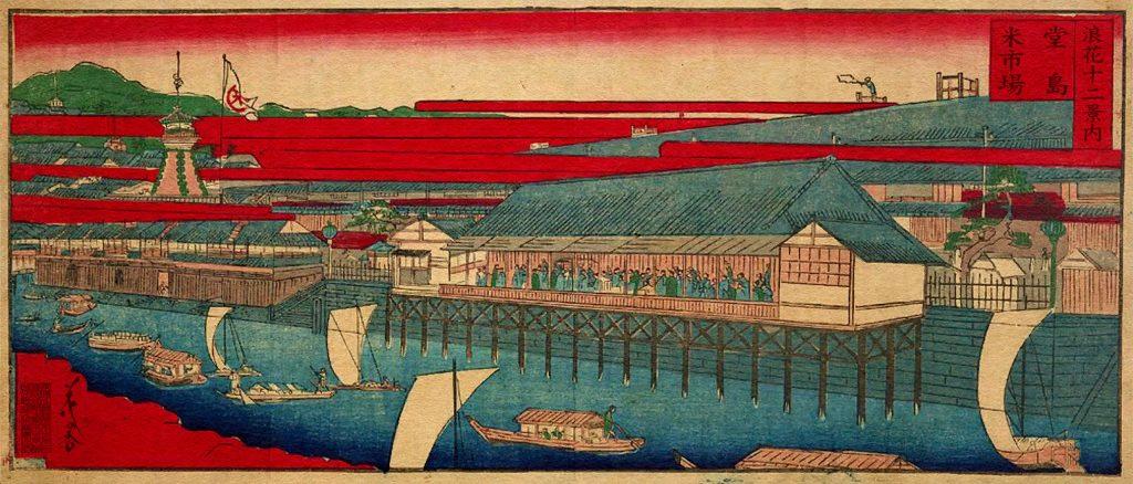 世界初の先物取引市「堂島米市場」