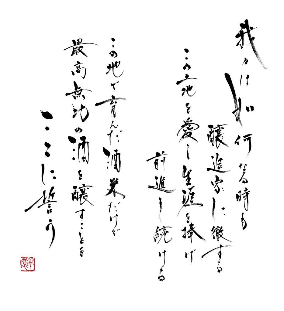 産土の印「落款の原文」