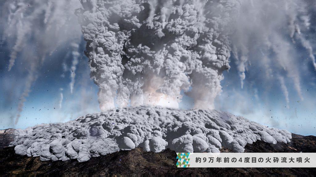 9万年前の火砕流大噴火