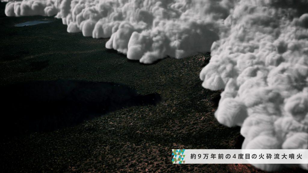 和水町も火砕流で覆い尽くされた