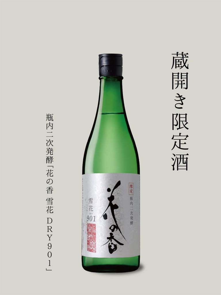 瓶内二次発酵花の香雪花DRY901