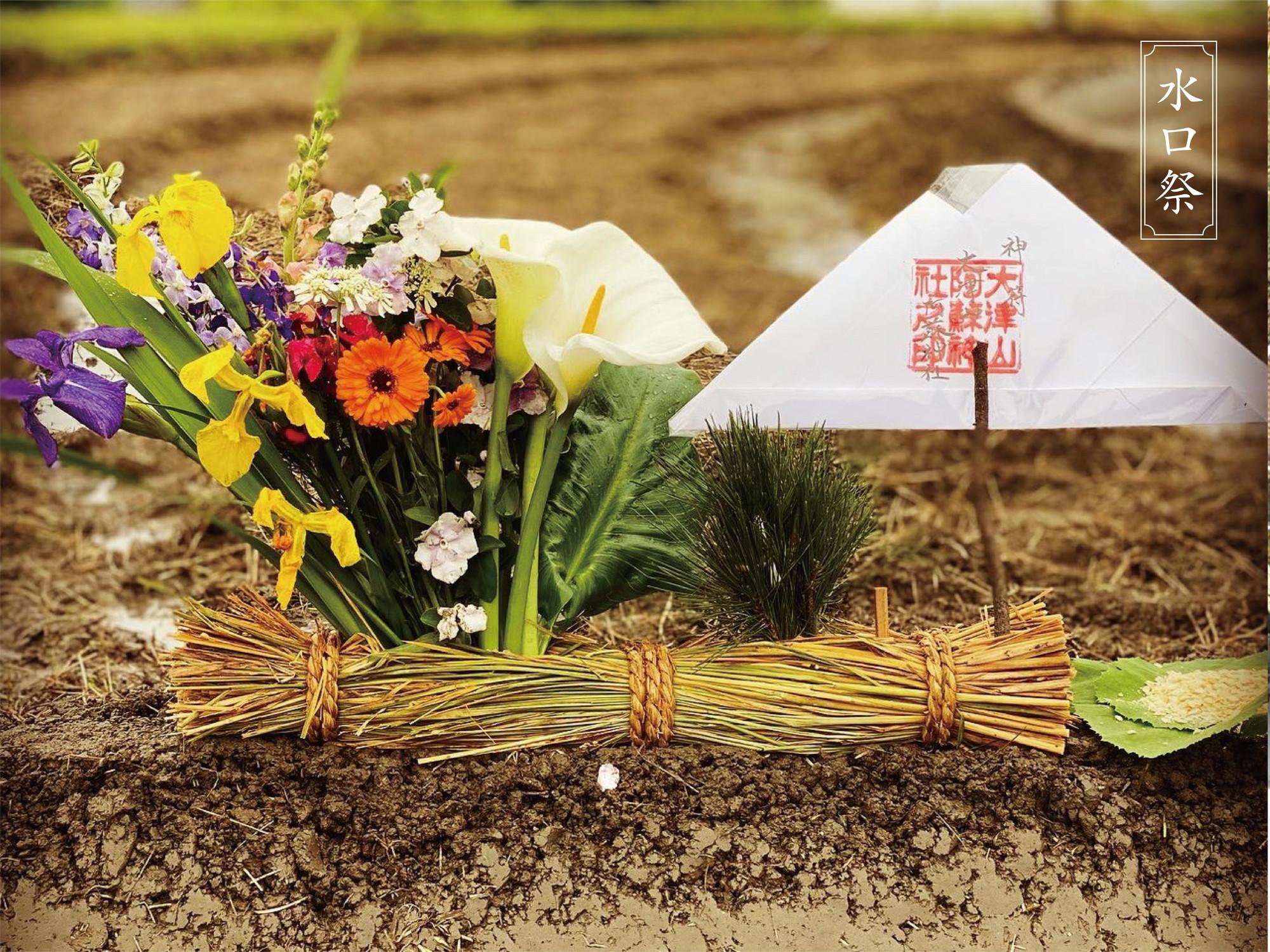 稲作儀礼「水口祭」