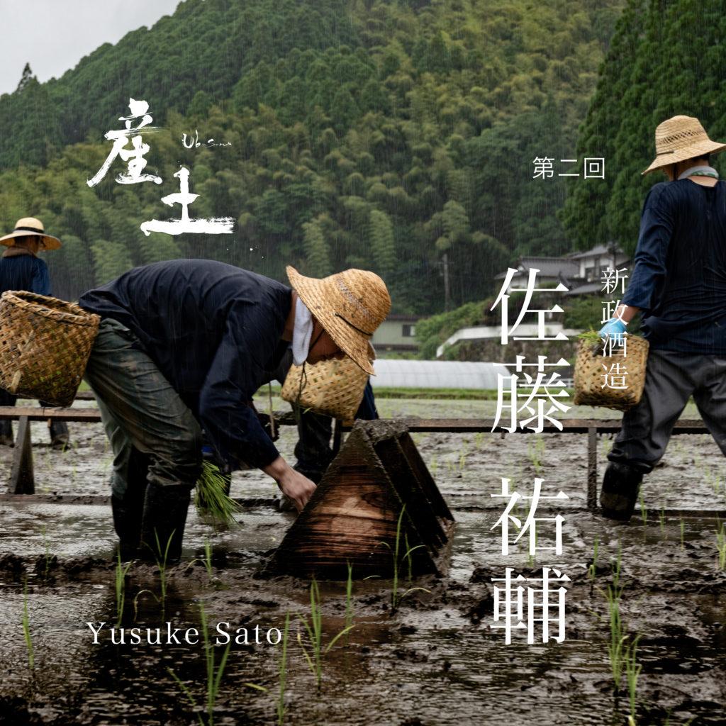 新政酒造8代目 佐藤祐輔さんとの対話|第二話